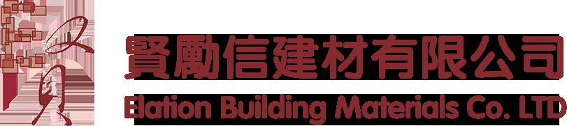 賢勵信建材有限公司 Elation BMCL - 瓷磚、磁磚銷售、木紋磚、啞面磚、過底磚、六角形磚、特色磚、花磚、泥水磚、金屬磚、拋光磚、拋釉磚、細尺寸牆磚、文化石、麻石條、户外磚等,適用於家居、商店舖和室內外設計裝修及翻新工程