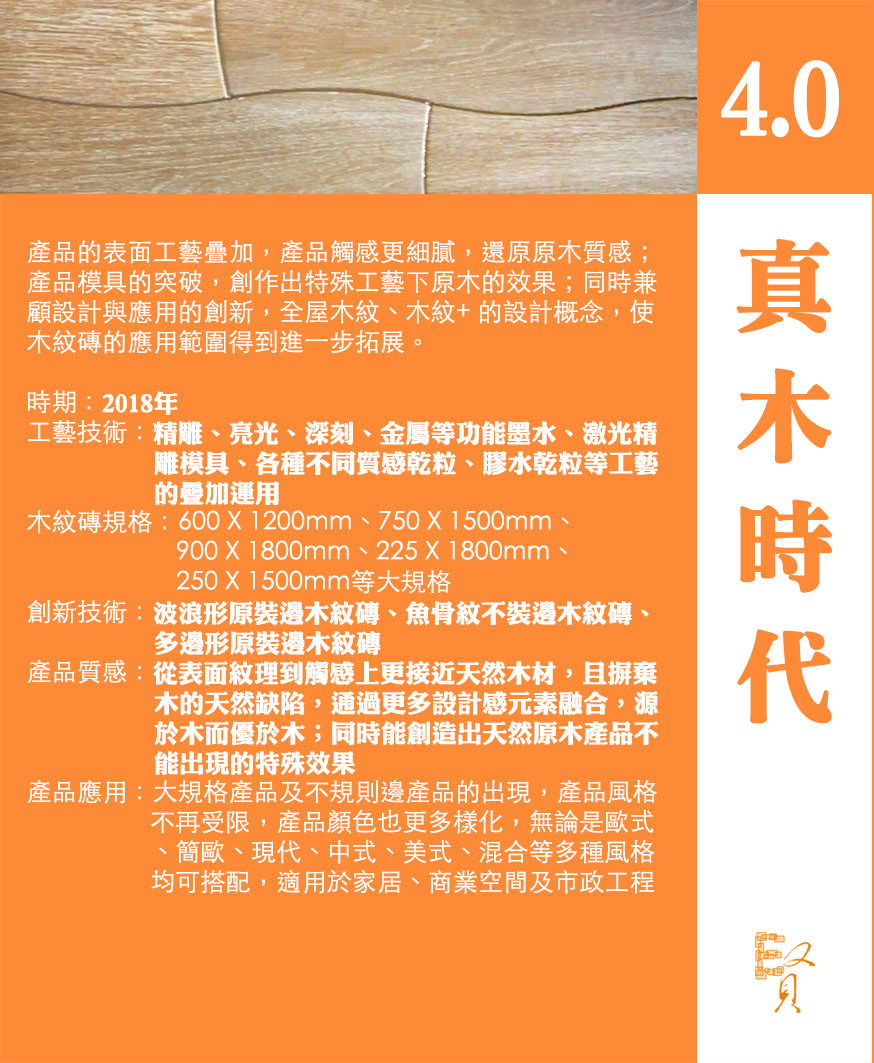 Wood Age_04v2