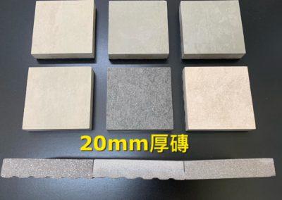 7017 工程磚 厚磚 戶外磚